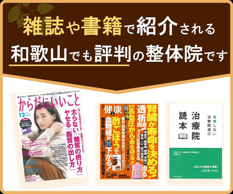 雑誌や書籍で紹介される、和歌山でも有名な整体院です